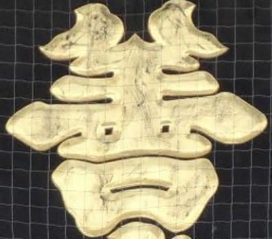 善光寺・山門の扁額・牛