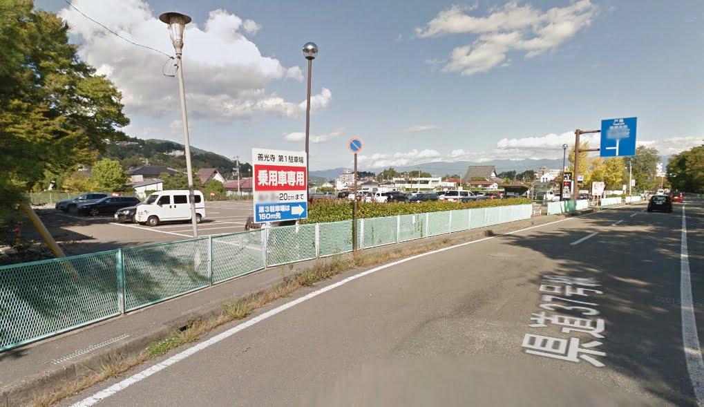 善光寺第1駐車場