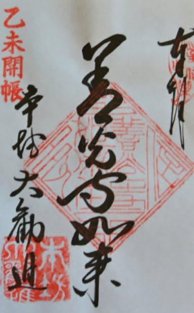 大勧進萬善堂・御朱印02