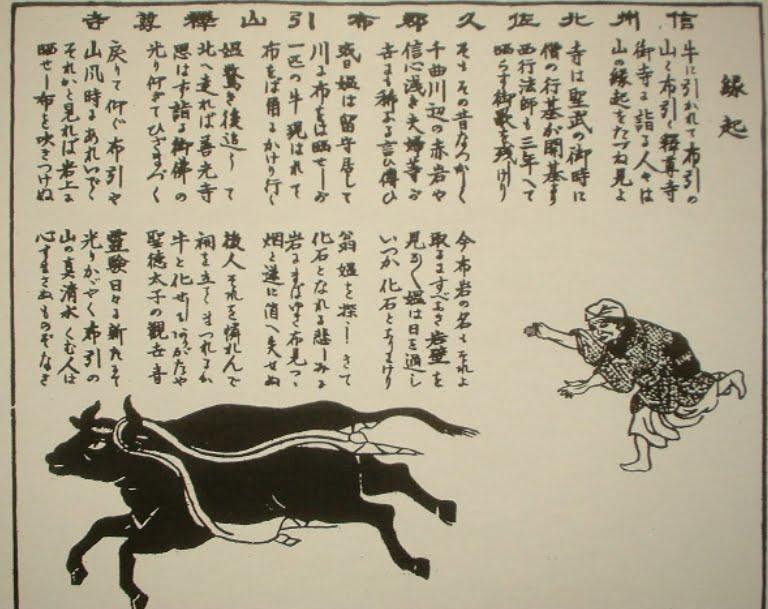 牛に引かれて善光寺詣り