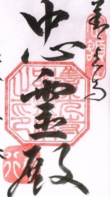 善光寺「日本忠霊殿」御朱印
