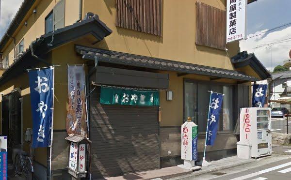 南屋製菓店