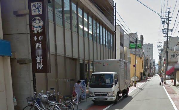 西澤餅屋・本店
